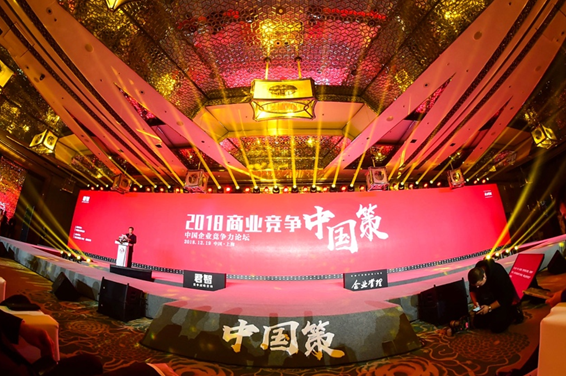 """中国企业竞争力论坛成功举办 君智""""中国策""""助力大国崛起"""
