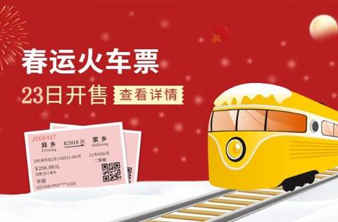 春运火车票12月23日开抢 下月6日可买除夕车票