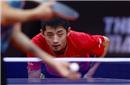 科普:国际乒联频繁改规则 最后整死的又是谁?