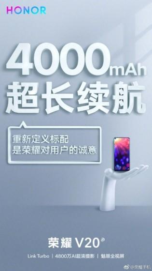 荣耀V20海报曝光:采用打孔屏+配4000毫安电池