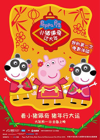 全宇宙最火动画ip首登中国大银幕,延续简单画风的同时,将角色服装