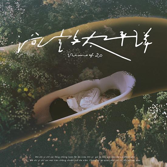 """尹毓恪《高明的悲剧》从""""浴室""""过度""""太平洋"""""""