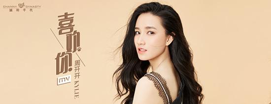 周开开《喜欢你》MV暖心首发 跨界歌坛甜蜜发声