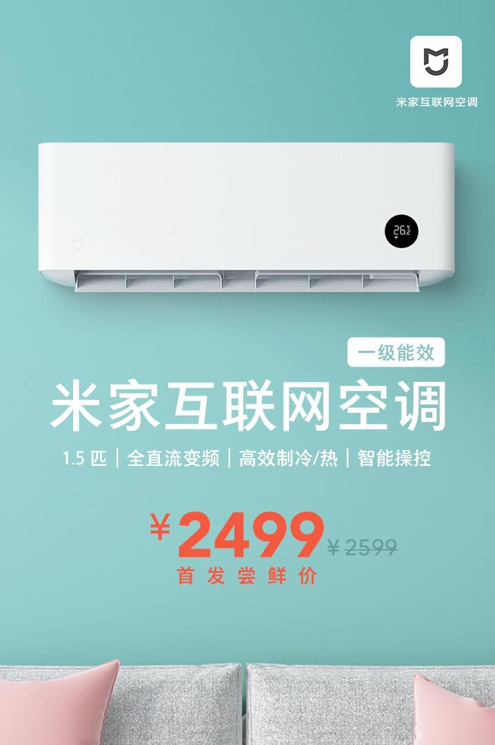 米家互联网空调一级能效发布 首发尝鲜价2499元