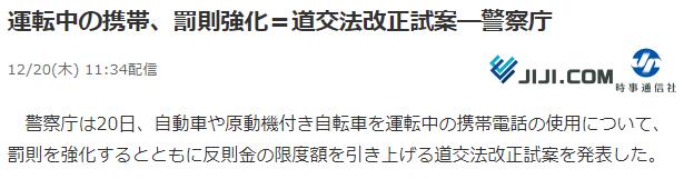 开车时玩手机?日本要重罚:6个月以下拘役 或10万日元罚款