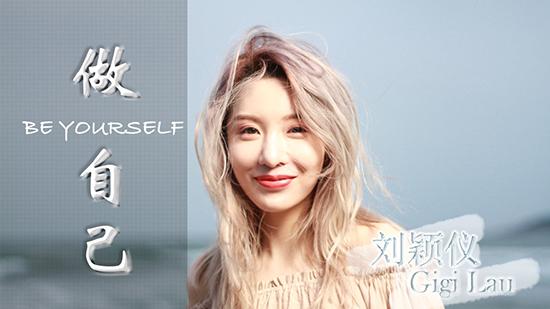 刘颖仪合作街舞冠军周任勋《做自己》MV上线