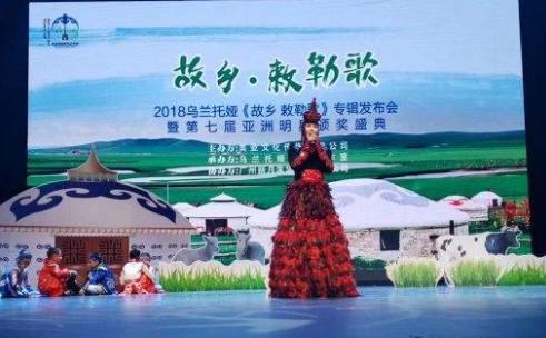 乌兰托娅在京发布新专辑《故乡·敕勒歌》