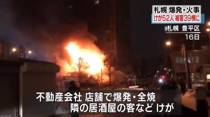 札幌爆炸事故受伤人数上升至52人,警方怀疑为瓦斯泄露