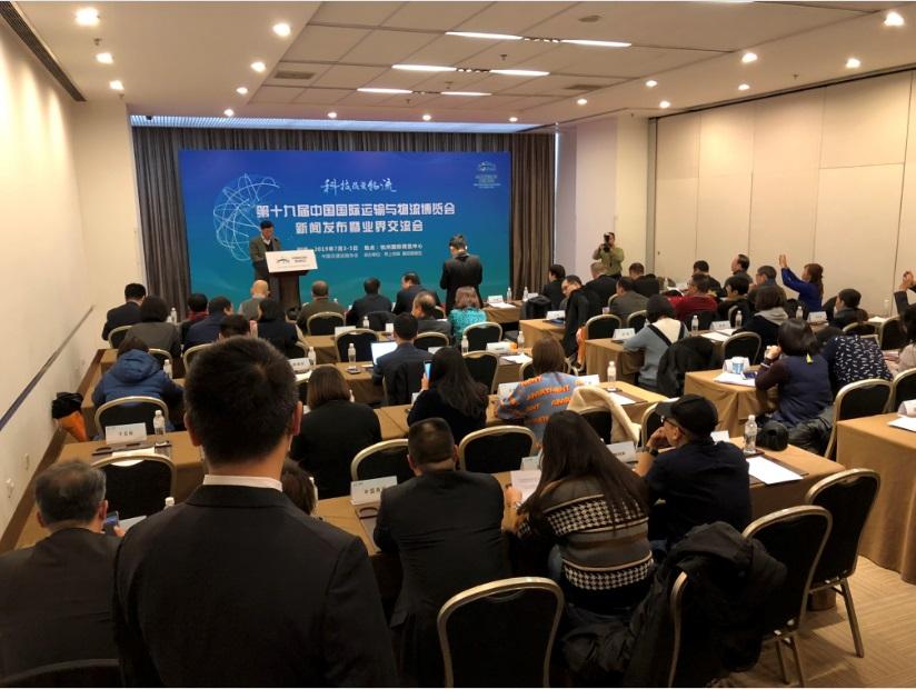 打开13万亿元物流大市场之门——第十九届中国物博会新闻发布会在京举行