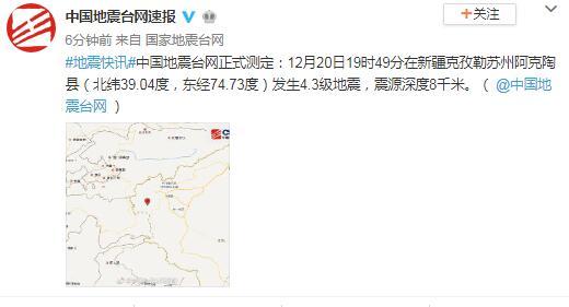 新疆克孜勒苏州阿克陶县1小时内发生3次地震