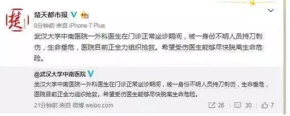 武汉大学中南医院被刺医生苏醒了!