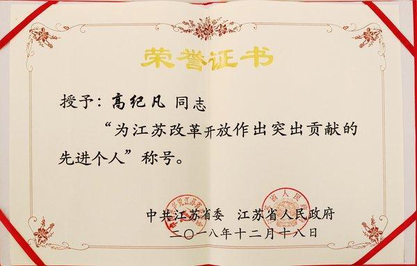 """高纪凡获""""为江苏改革盛开作出特出贡献的先辈幼我""""称号"""