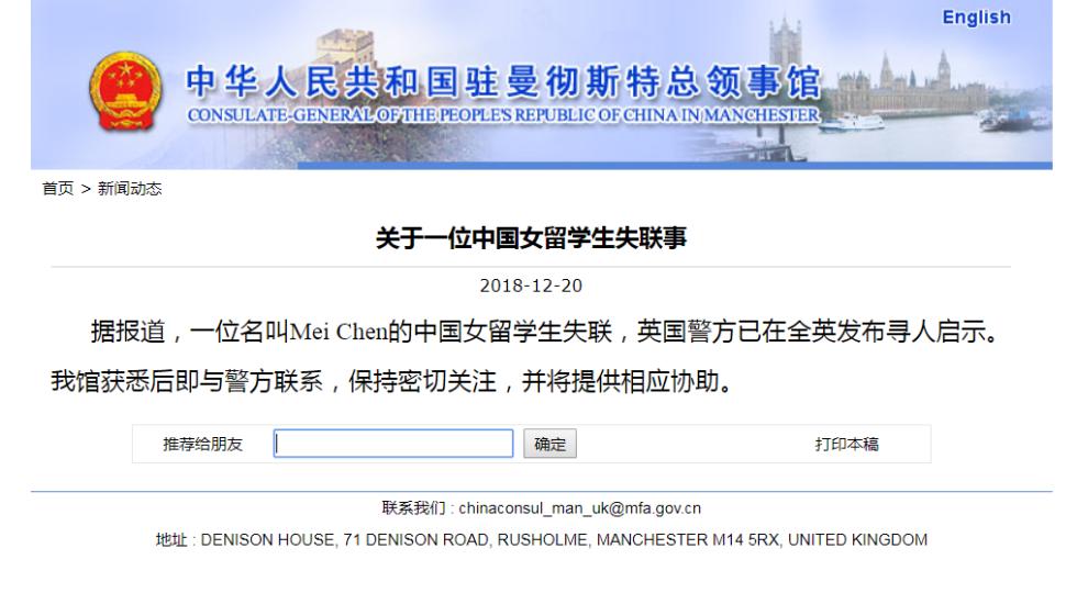 中国女生在英国失联 中国驻曼城总领馆:亲昵关注