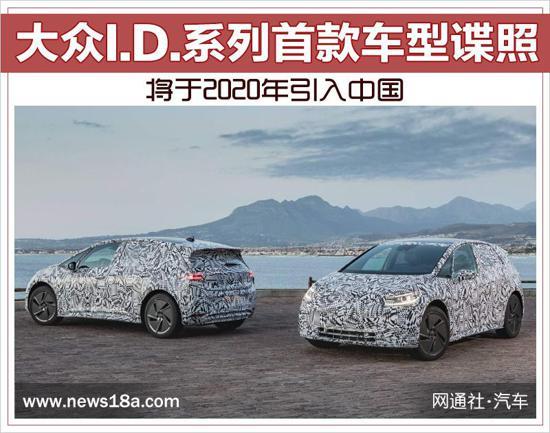 大众I.D.系列首款车谍照 2020年将引入中国
