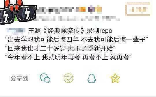 王源录节目时透露出国读书决心:考不上就再考