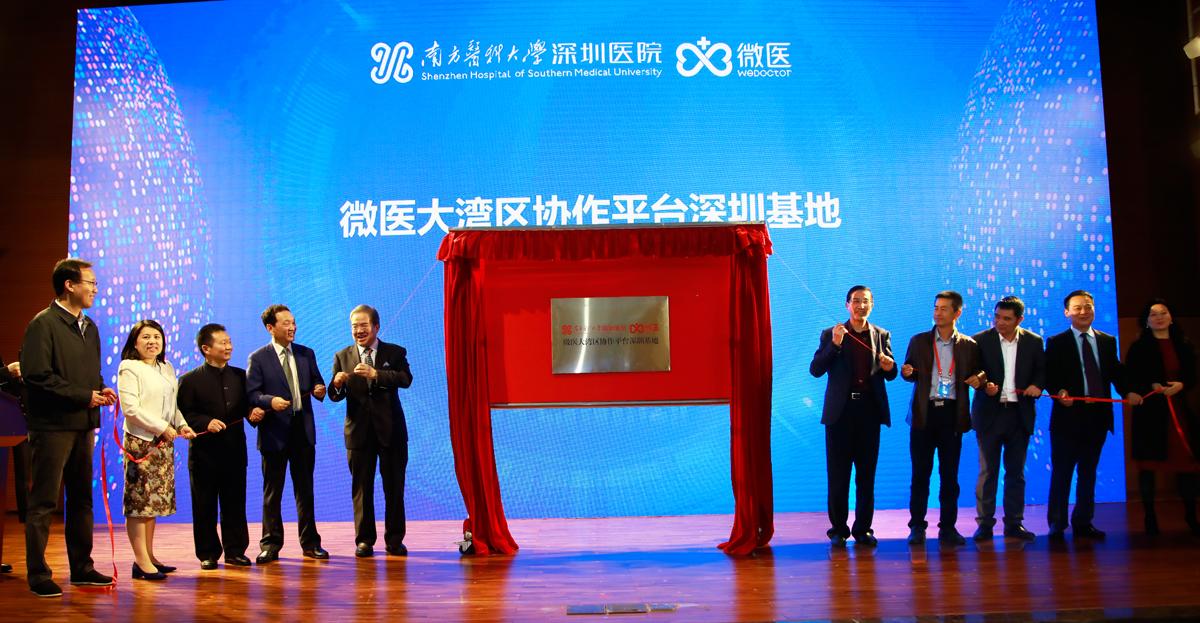 南方医科大学深圳医院互联网医院建设启动