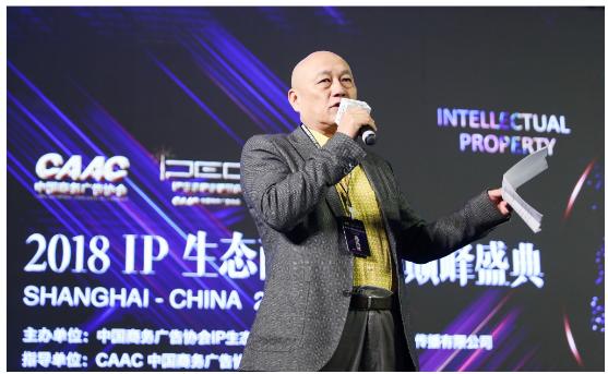"""""""驱动,核心,融合,创新""""——2018年IP生态商业国际巅峰盛典揭幕IP经济新篇章"""