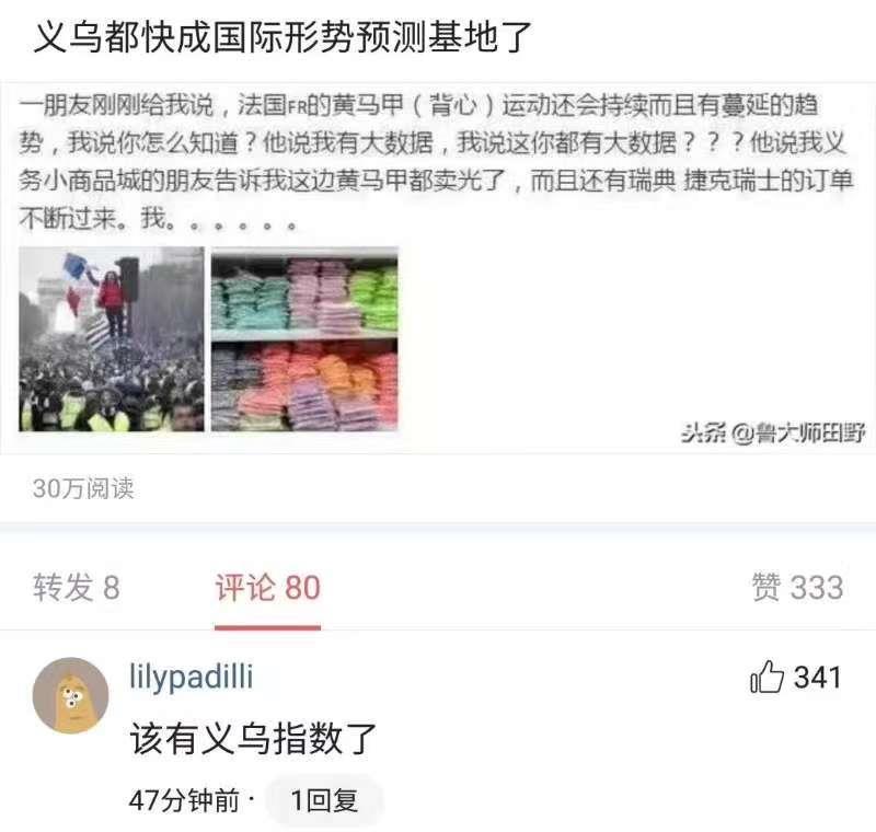 """义乌大数据神预测""""黄马甲""""运动要蔓延?对不起,这是一条谣言…"""