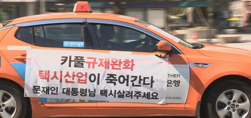 韩国10万出租司机罢工抵制拼车软件 已不是第一次