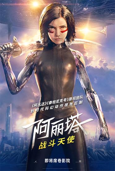 《阿丽塔:战斗天使》将映 卡梅隆问候中国影迷