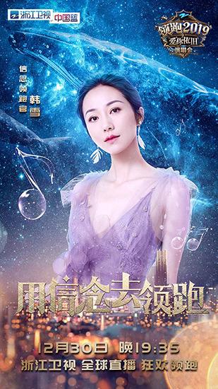 """浙江卫视领跑2019演唱会""""表白""""祖国"""