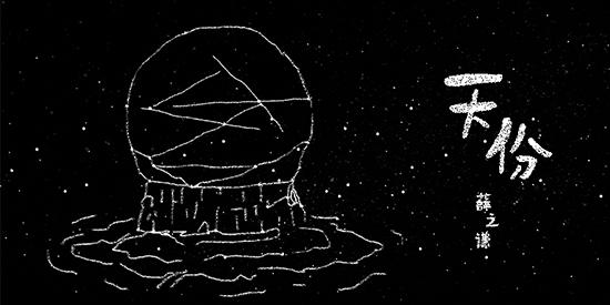 薛之谦全新单曲《天份》上线  12月21日如约而至