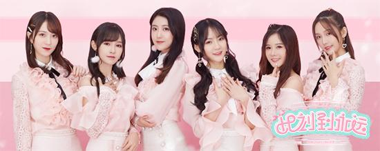 《此刻到永远》SNH48 GROUP集结送祝福