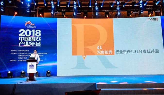 游族网络陈芳:从游戏与IP双向赋能谈游族的文化责任