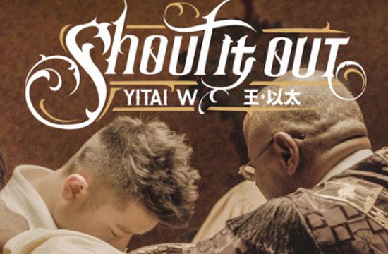 王以太最新单曲《shout it out》今日发布
