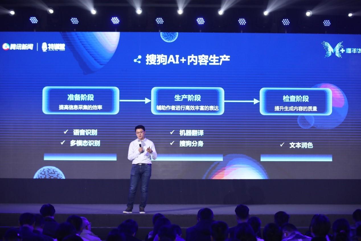 搜狗陈伟:AI与人协同是目前内容生产最佳方式
