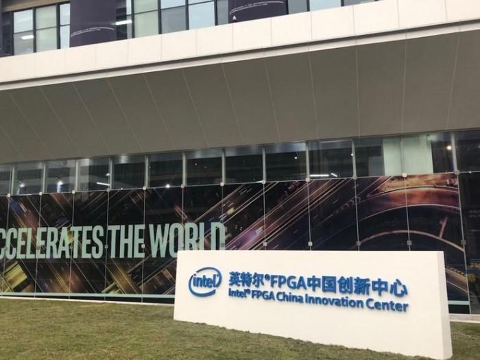英特尔全球最大的FPGA创新中心落户重庆