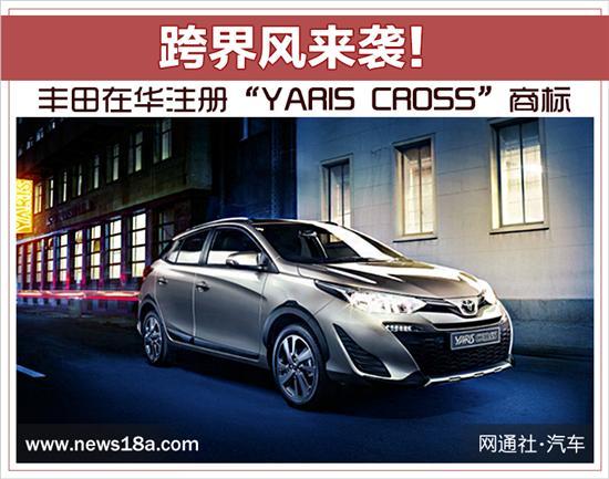 跨界风来袭 丰田在华注册YARIS CROSS商标