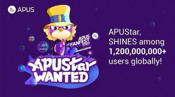 首届APUS全球粉丝节