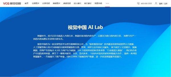 """视觉中国推出全新的""""智能视觉服务"""""""