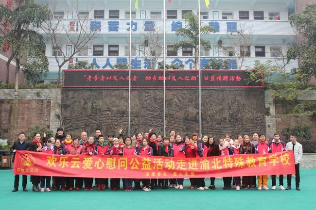 欢乐云国旅情暖山城 献爱渝北区特殊教育学校