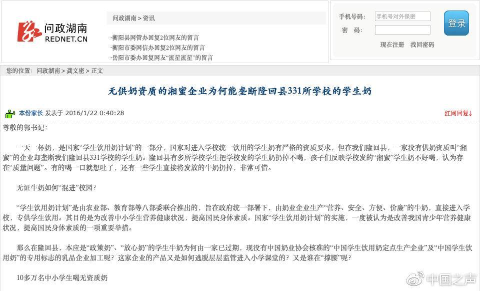 湖南贫困县学生倒牛奶续:涉事企业被指盗用学生奶标识
