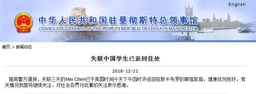 驻曼彻斯特总领馆:在英失联中国留学生已返回住处
