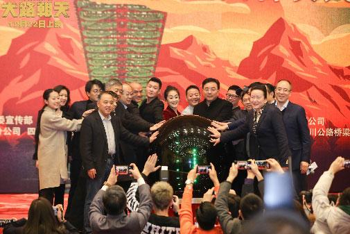 《大路朝天》举办首映式 庆祝改革开放40周年