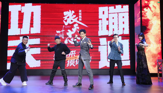 《叶问外传:张天志》北京首映打响贺岁第一炮