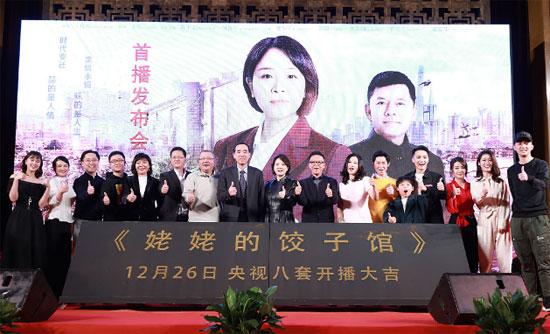 《姥姥的饺子馆》定档 演绎中国家庭多彩人生
