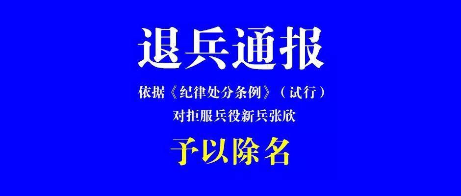 贵州铜仁碧江区一青年拒服兵役被通报