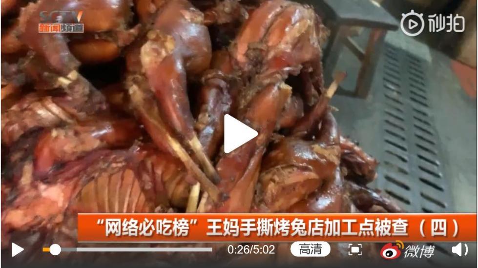 王妈手撕烤兔一加工店被曝不卫生