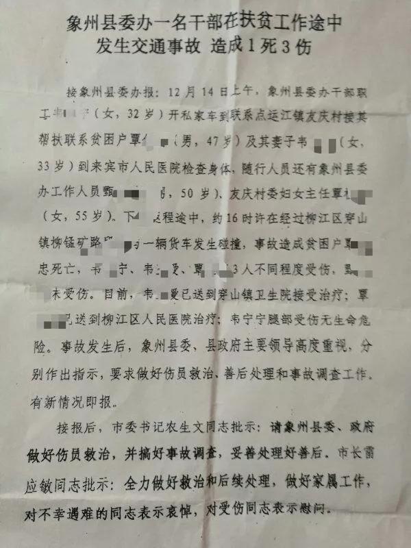 bob电竞:广西一干部载贫困户去医院查身体,发生车祸致贫困户死亡