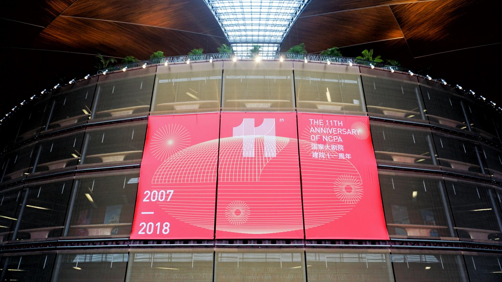 国家大剧院十一周年公众开放日艺术节精彩回馈大众