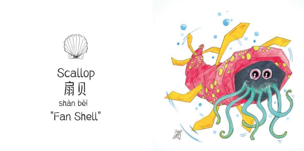 """""""   凯琳演示了她的想法:把动物们都画成汉语里的样子—&mdash"""