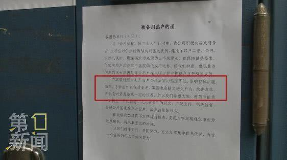 西安一热力公司发函禁止供暖季开窗户透气 否则限流