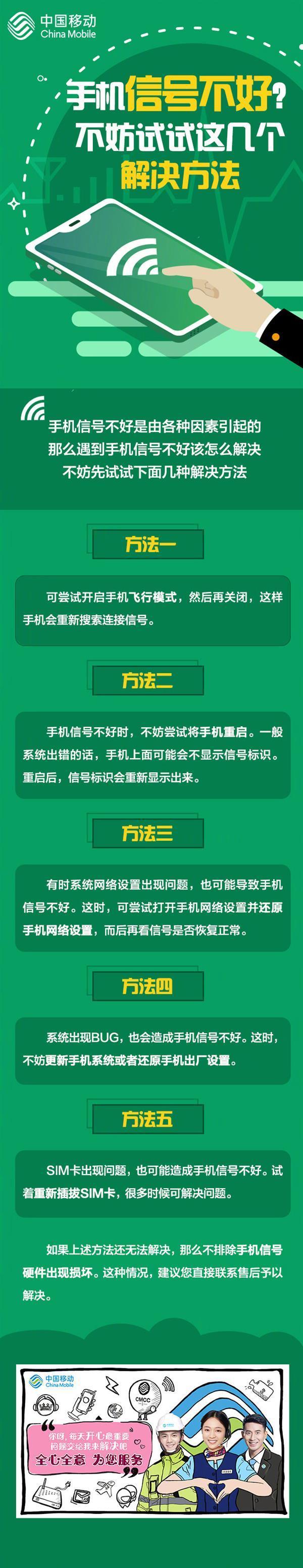 手机信号不好?中国移动官方公布解决方法