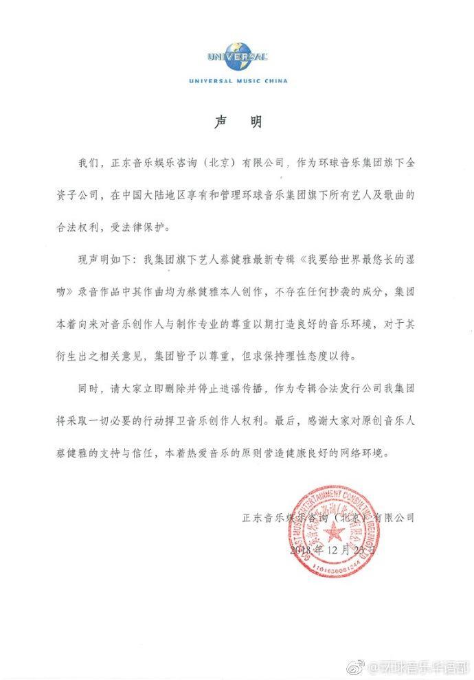 环球音乐否认蔡健雅新歌抄袭:不存在任何抄袭成分