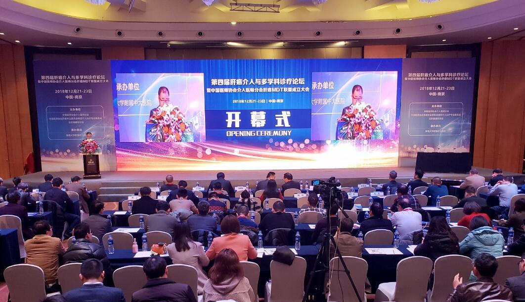 中国医师协会介入医师分会肝癌MDT联盟在宁成立