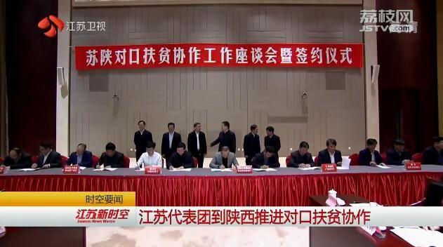 江苏代表团赴陕西推进对口扶贫协作